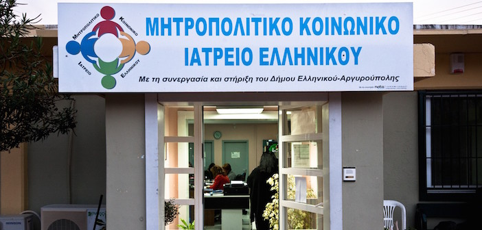 Metropolitan Community Clinic at Helliniko, providing voluntary and free medical assistance to the uninsured and the poor, Athens, Greece